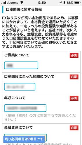 口座開設に関する情報の登録