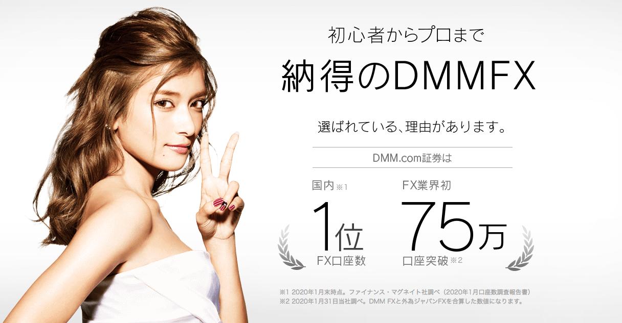 DMM FXは口座数第一位