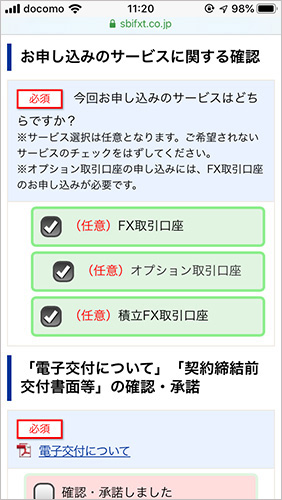 申し込みサービスの選択