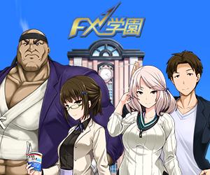 FX学園(FXの初心者向け入門サイト)